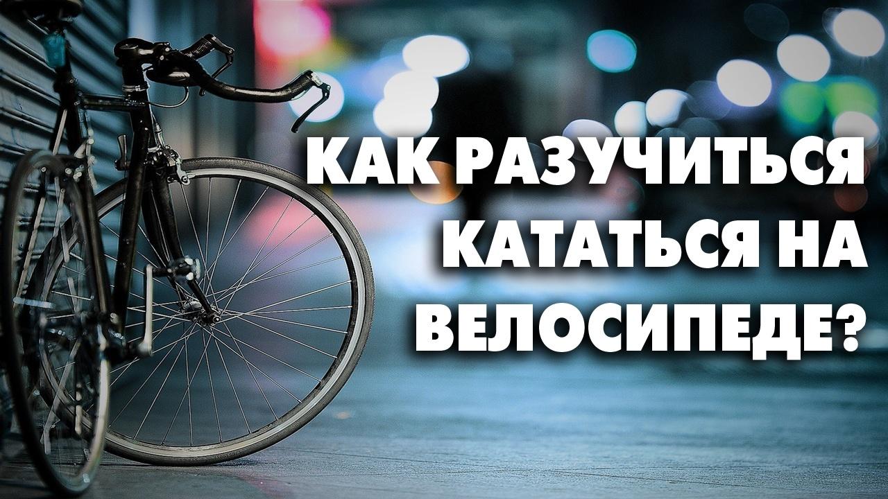 Как разучиться кататься на велосипеде? [Озвучка Vert Dider] - 1