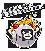 Смотрим на логотипы вместе с мозгом - 11