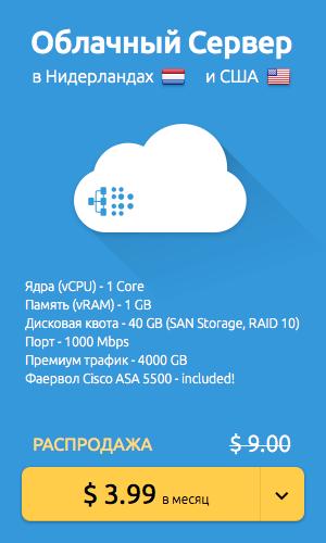 Облачный сервер в Нидерландах и США до 2-х месяцев бесплатно для зарегистрированных пользователей geektimes - 1