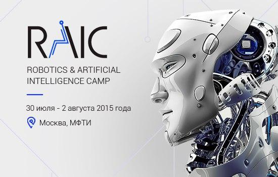 RAICamp 2015 — день первый - 1