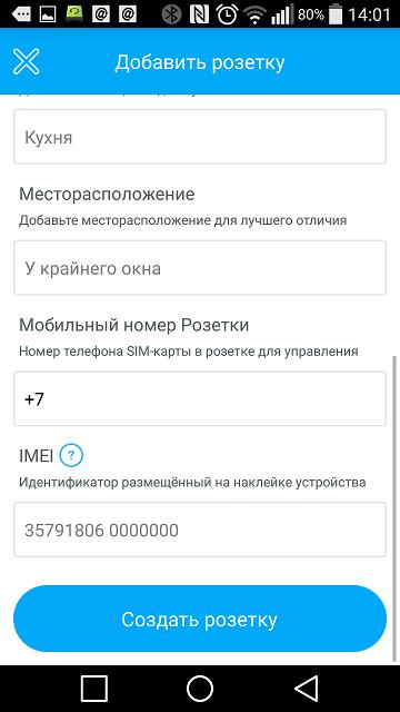 Еще один обзор GSM розетки Senseit GS2 M - 10