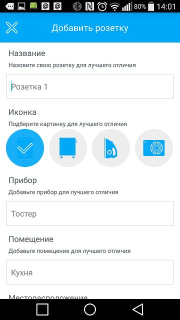 Еще один обзор GSM розетки Senseit GS2 M - 9