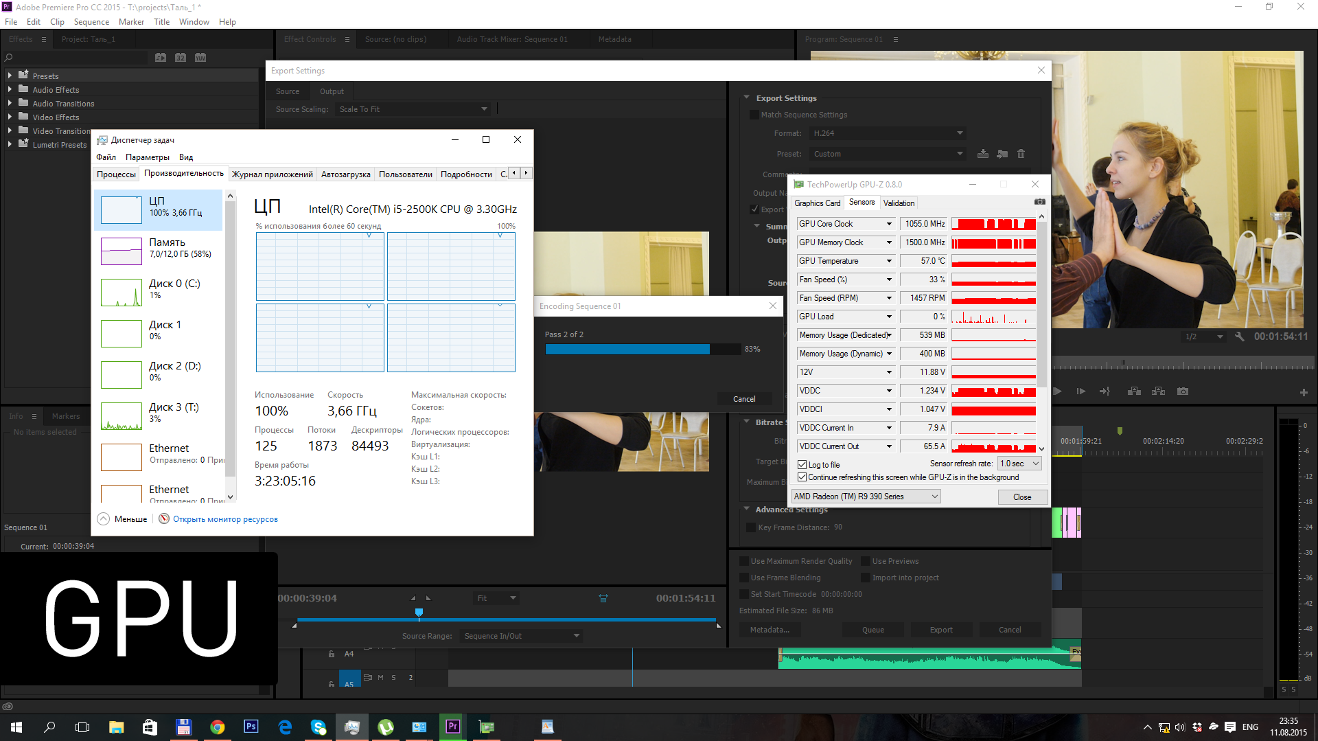 OpenCL в Adobe Premiere Pro: насколько GPU быстрее CPU? - 10