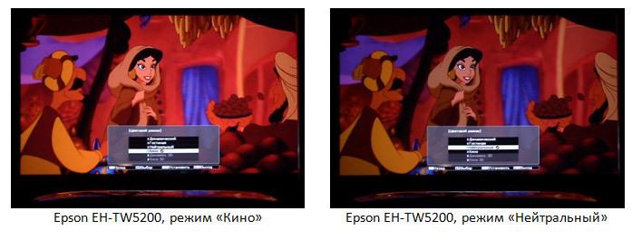 Форсируем цвета проектора с «Epson Cinema Filter» - 2