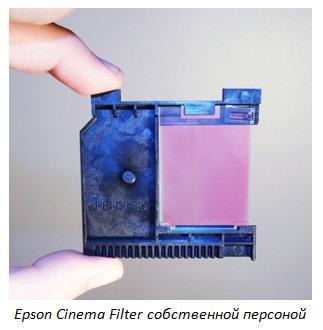 Форсируем цвета проектора с «Epson Cinema Filter» - 4