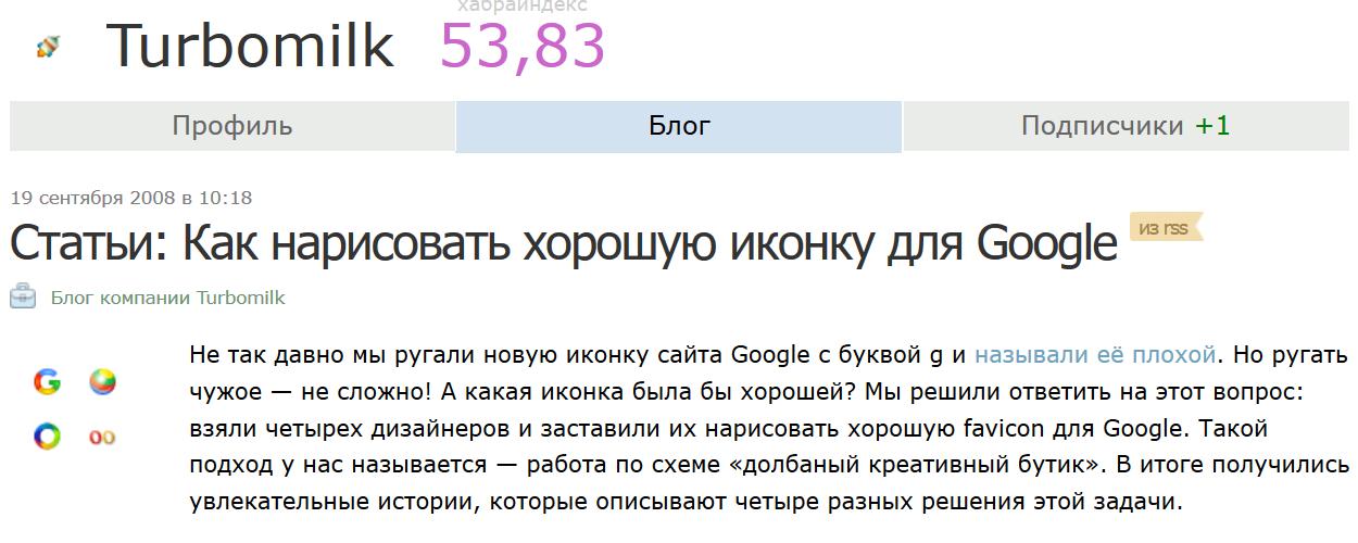 Новый логотип Google основан на эскизе российского дизайнера - 1