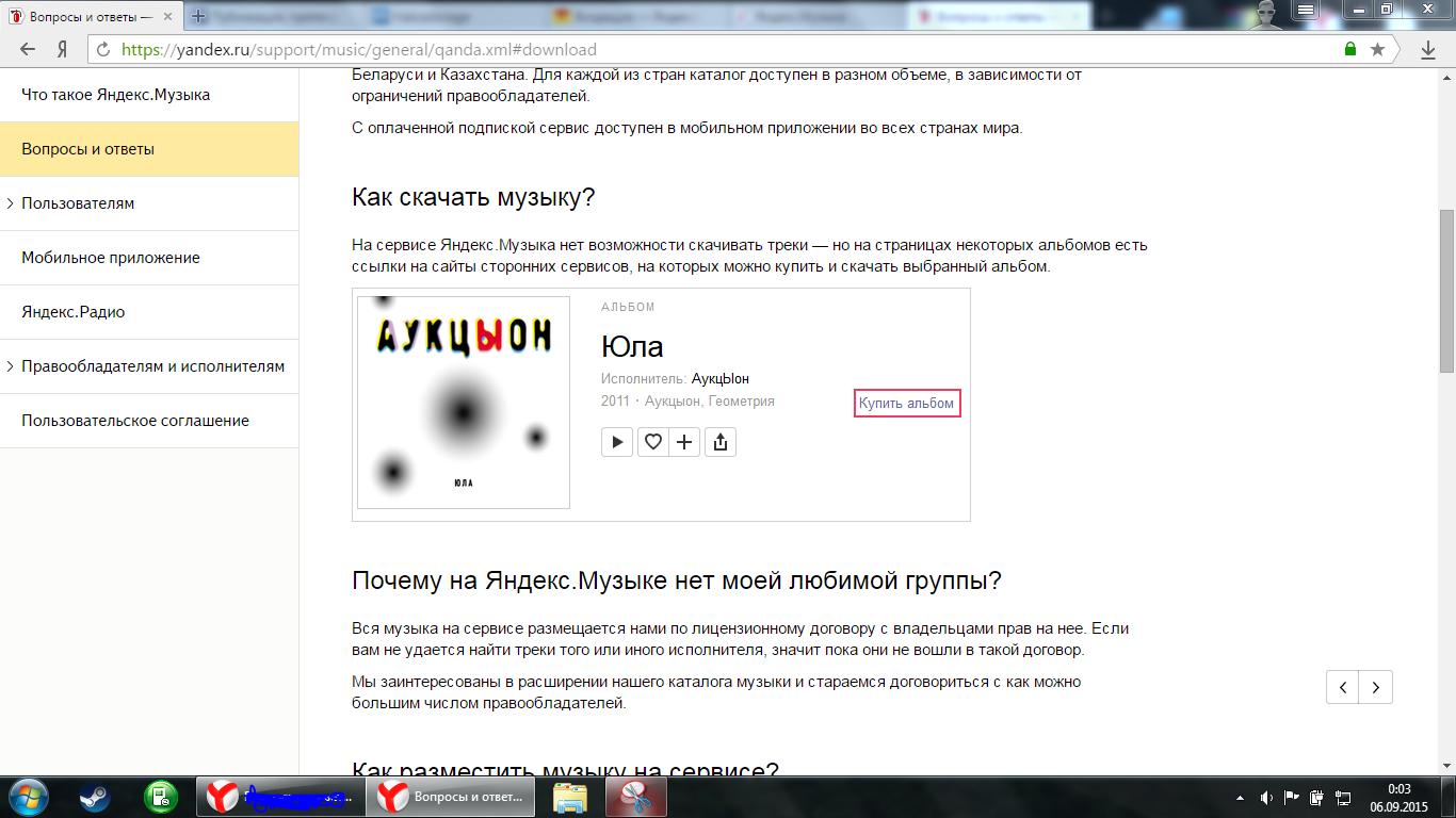 Обходим запрет Яндекс.Музыки на загрузку треков - 1