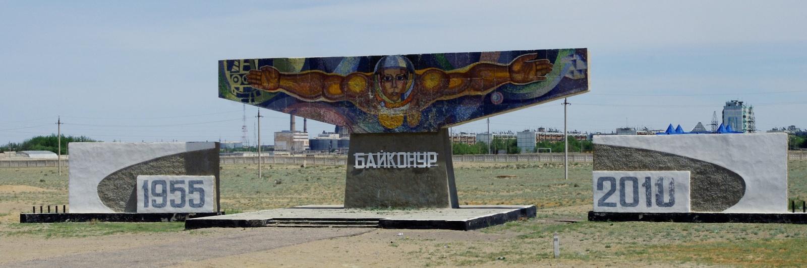 Роскосмос будет развивать туризм на космодромах «Байконур» и «Восточный» - 1