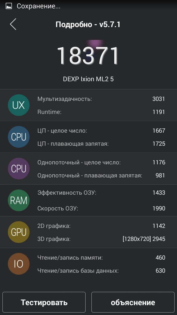 """Смартфон DEXP Ixion ML2 5"""": мощный аккумулятор на рекордные 5 200 мАч, HD-экран и неделя автономки - 16"""
