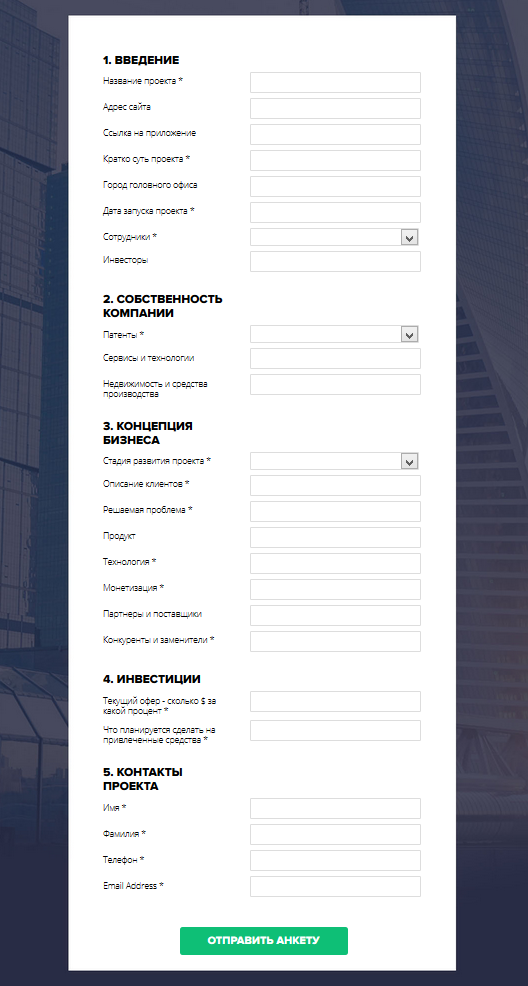 Вячеслав Семенчук запустил сервис для поиска инвестиций - 2