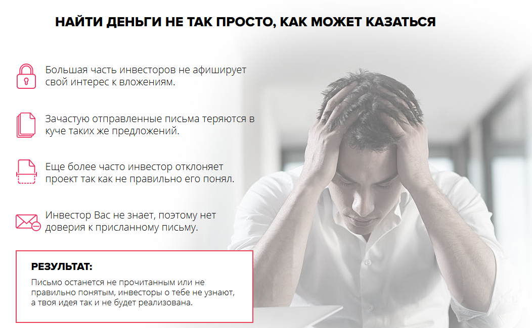 Вячеслав Семенчук запустил сервис для поиска инвестиций - 1