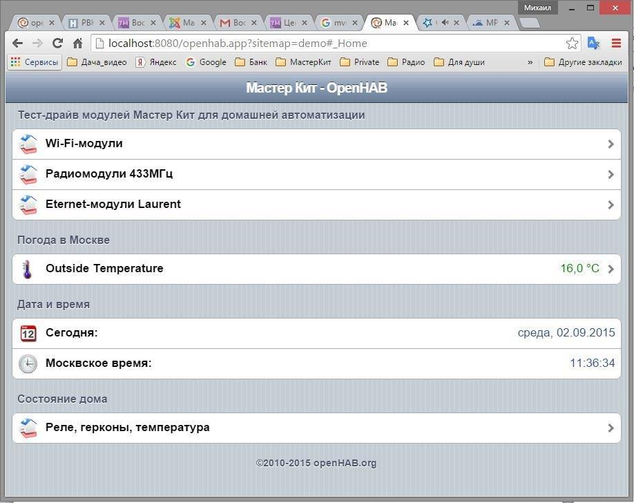 Работа WiFi-модулей «Мастер Кит» в системе управления домашней автоматизацией OpenHAB. Часть 1: Подключение и настройка - 2