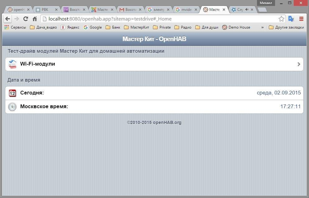 Работа WiFi-модулей «Мастер Кит» в системе управления домашней автоматизацией OpenHAB. Часть 1: Подключение и настройка - 6