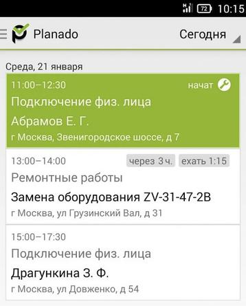 Разработка приложения для повышения эффективности выездных сотрудников: Опыт Planado.ru - 3