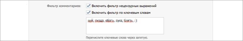 «ВКонтакте» реализовал автоудаление сообщений по ключевым словам - 2