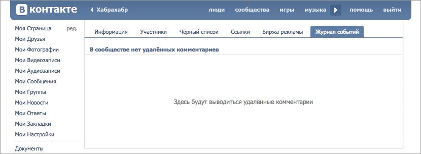 «ВКонтакте» реализовал автоудаление сообщений по ключевым словам - 3