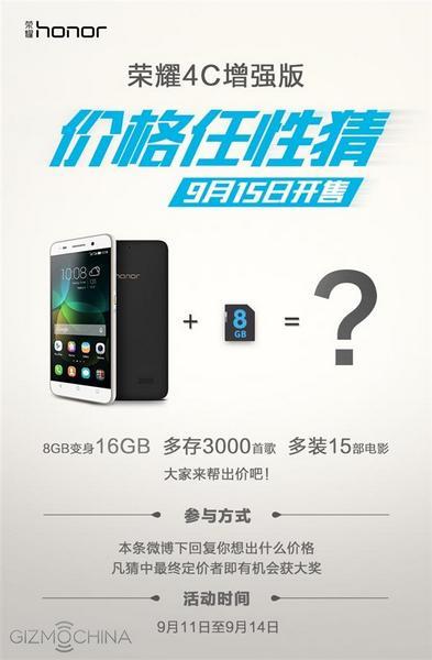 Смартфон Huawei Honor 4C с 15 сентября будет доступен в модификации с 16 ГБ флэш-памяти