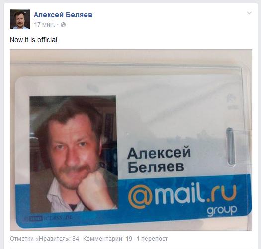 Кадры: Алексей Беляев ушел из Vi в Mail.ru Group - 2