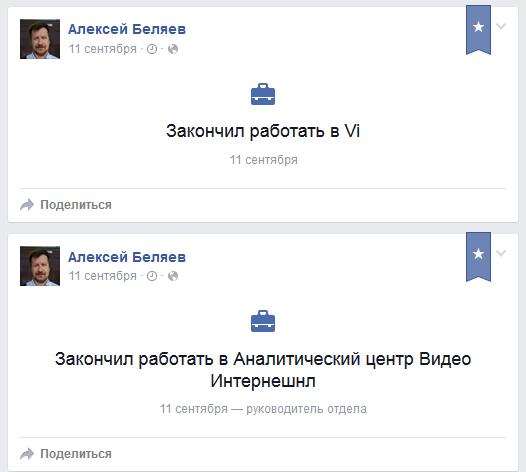 Кадры: Алексей Беляев ушел из Vi в Mail.ru Group - 1