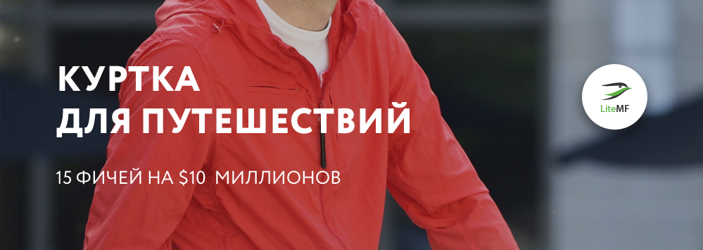 Куртка для путешествий: 15 фичей на $10 миллионов - 1