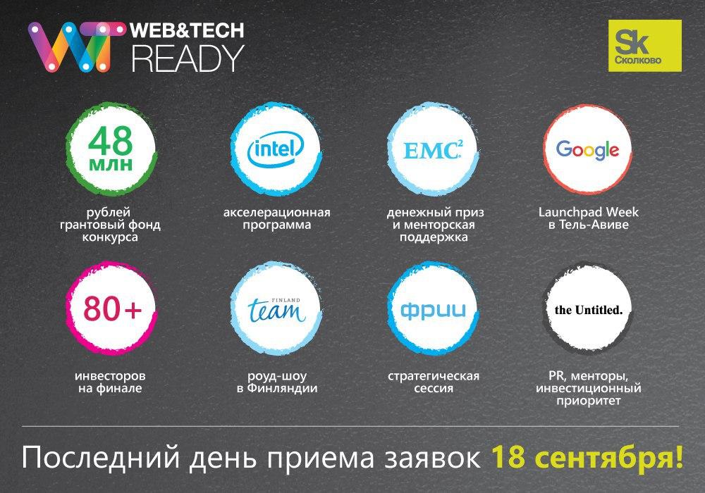 Конкурс Web&Tech Ready: последняя неделя приема заявок - 1