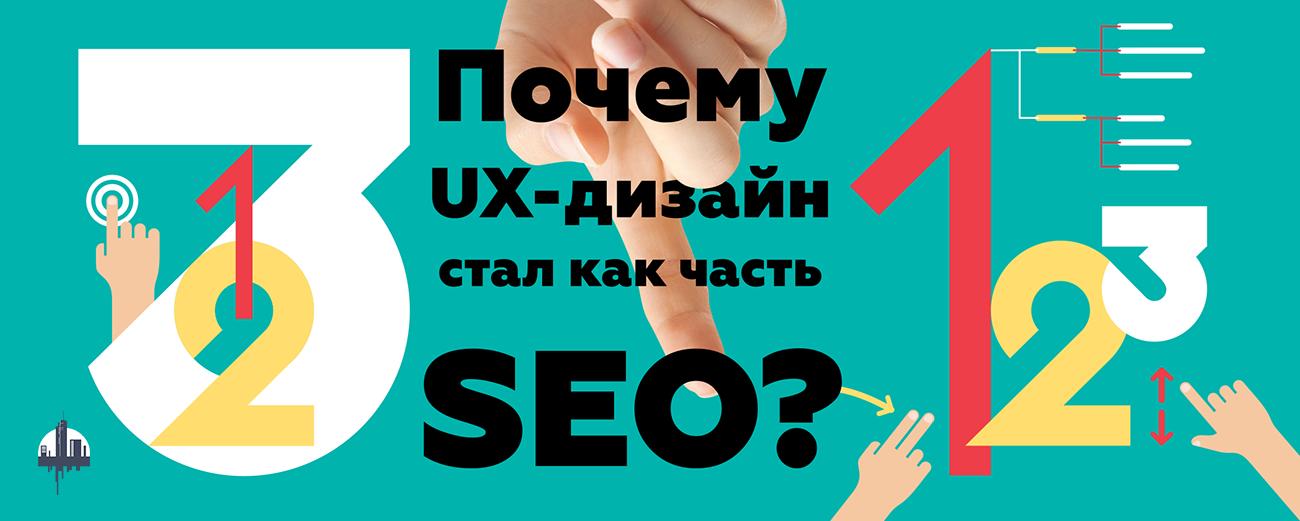 Почему UX-дизайн стал частью SEO? - 1