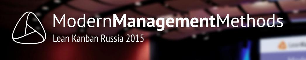 Конференция LeanKanban 2015 - 1