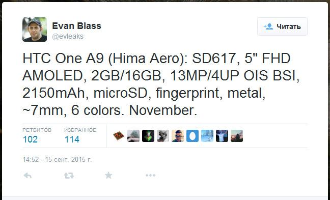 Основой смартфона HTC One A9 послужит SoC Qualcomm Snapdragon 617 В конфигурацию HTC One A9 войдет 2 ГБ оперативной памяти и 16 ГБ флэш-памяти