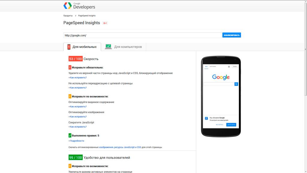 Анализ удобства просмотра сайта на мобильных устройствах при помощи инструментов Google - 2