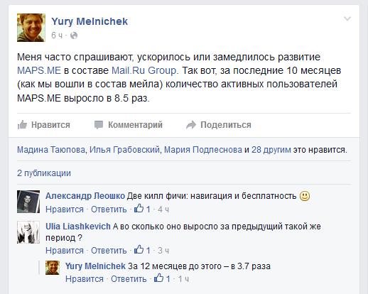 Аудитория Maps.me после продажи проекта в Mail.ru Group выросла в 8,5 раз - 1