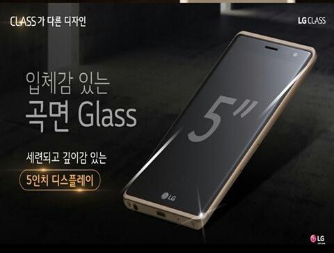 Смартфон LG Class с пятидюймовым экраном получит металлический корпус