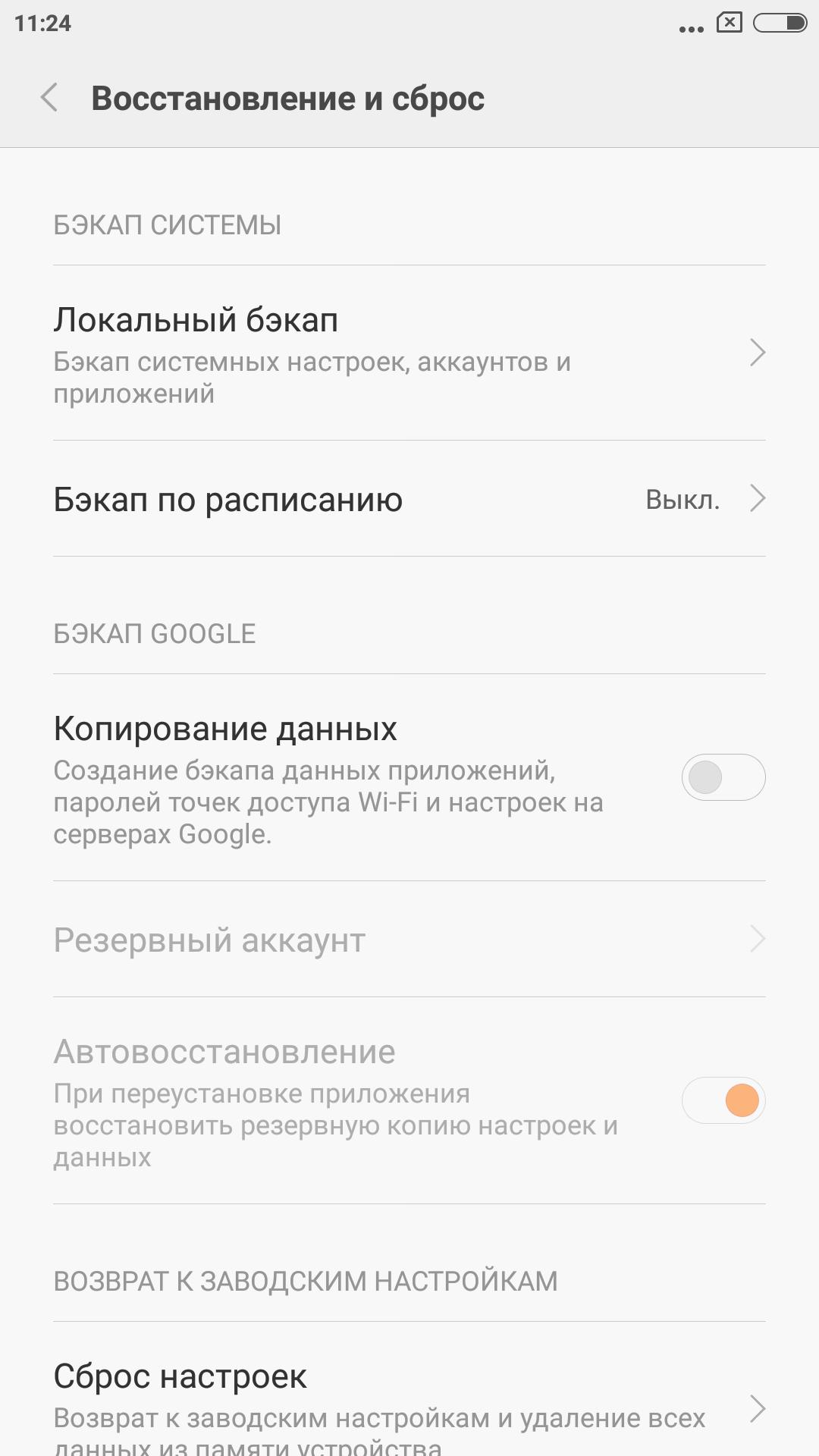 Обзор лучшего бюджетника 2015 года — Xiaomi Redmi Note 2 - 30