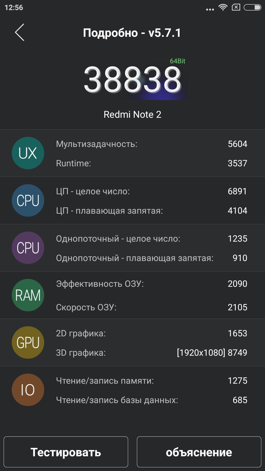 Обзор лучшего бюджетника 2015 года — Xiaomi Redmi Note 2 - 49