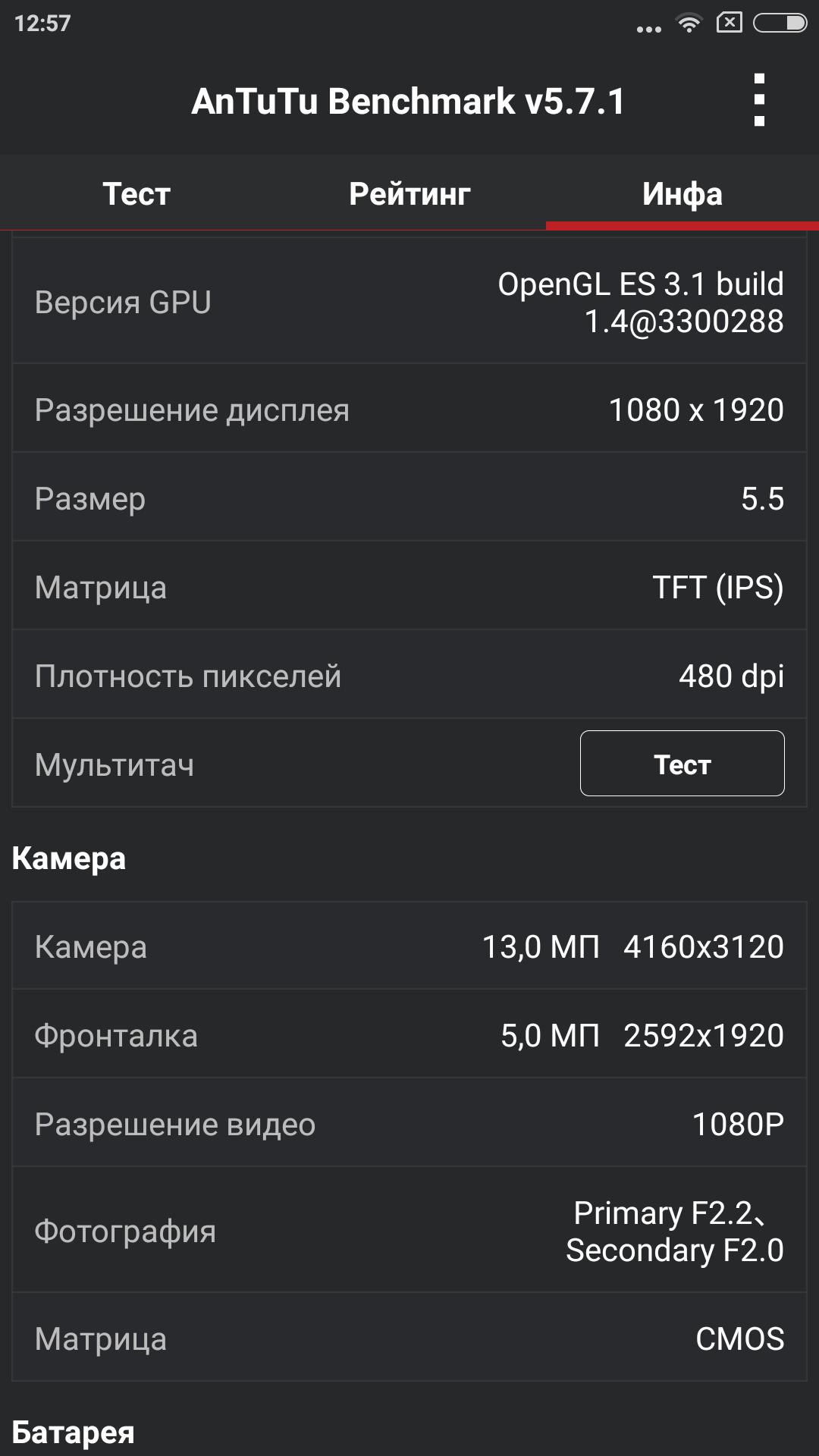 Обзор лучшего бюджетника 2015 года — Xiaomi Redmi Note 2 - 53