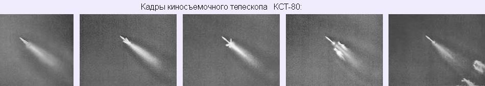 Системы слежения за полетом ракеты - 14