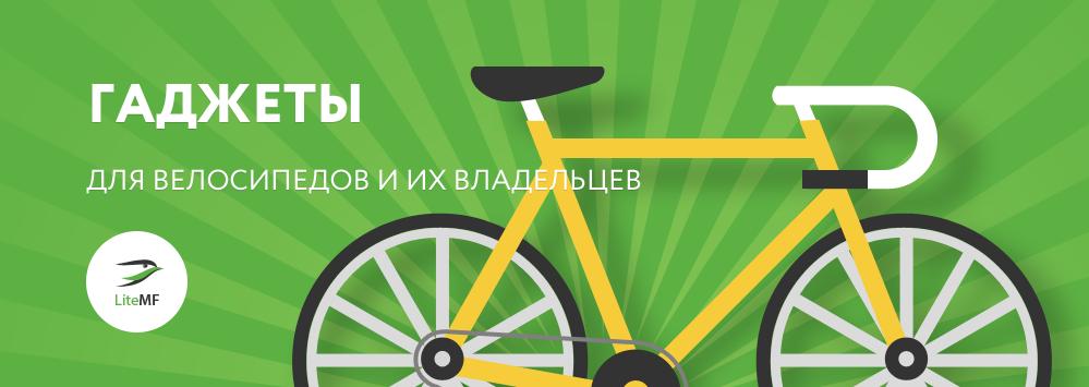 Лучшие гаджеты для велосипедистов и велосипеда - 1