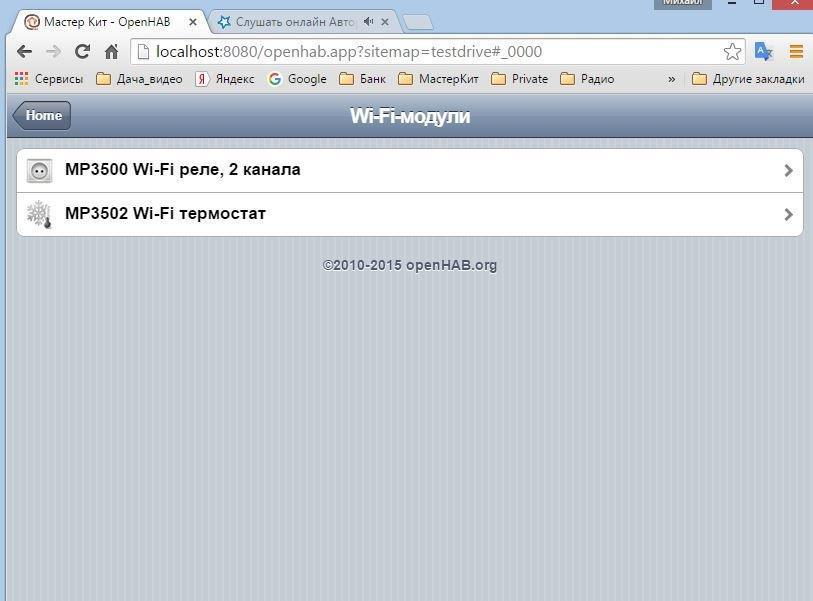 Работа Wi-Fi модулей Мастер Кит в системе управления домашней автоматизацией OpenHAB. Часть 2: Подключаем термостат MP3502 - 5