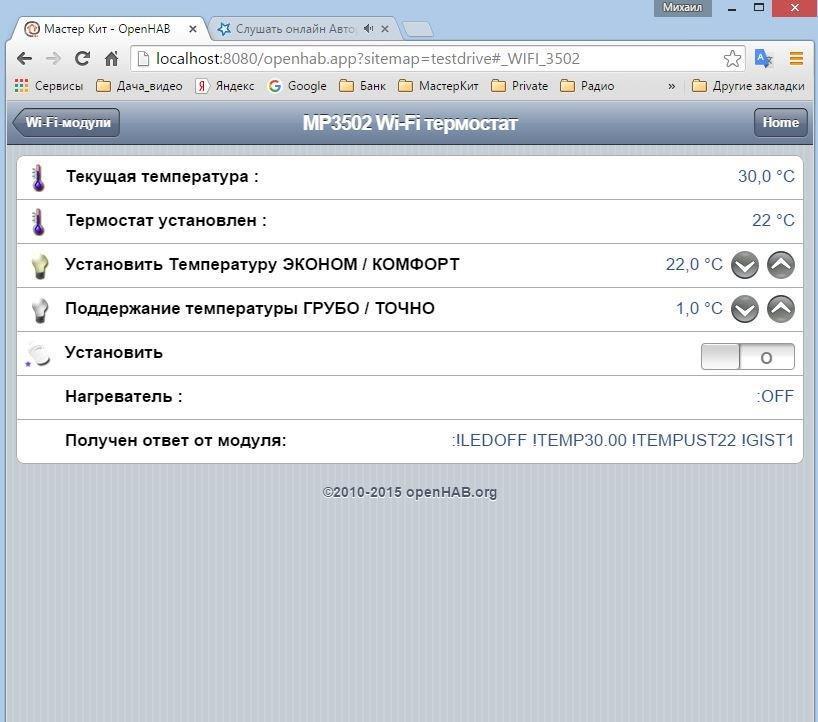 Работа Wi-Fi модулей Мастер Кит в системе управления домашней автоматизацией OpenHAB. Часть 2: Подключаем термостат MP3502 - 6
