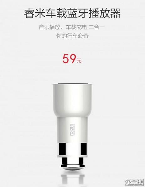 FM-трансмиттер Xiaomi сможет играть музыку с сопряжённого смартфона