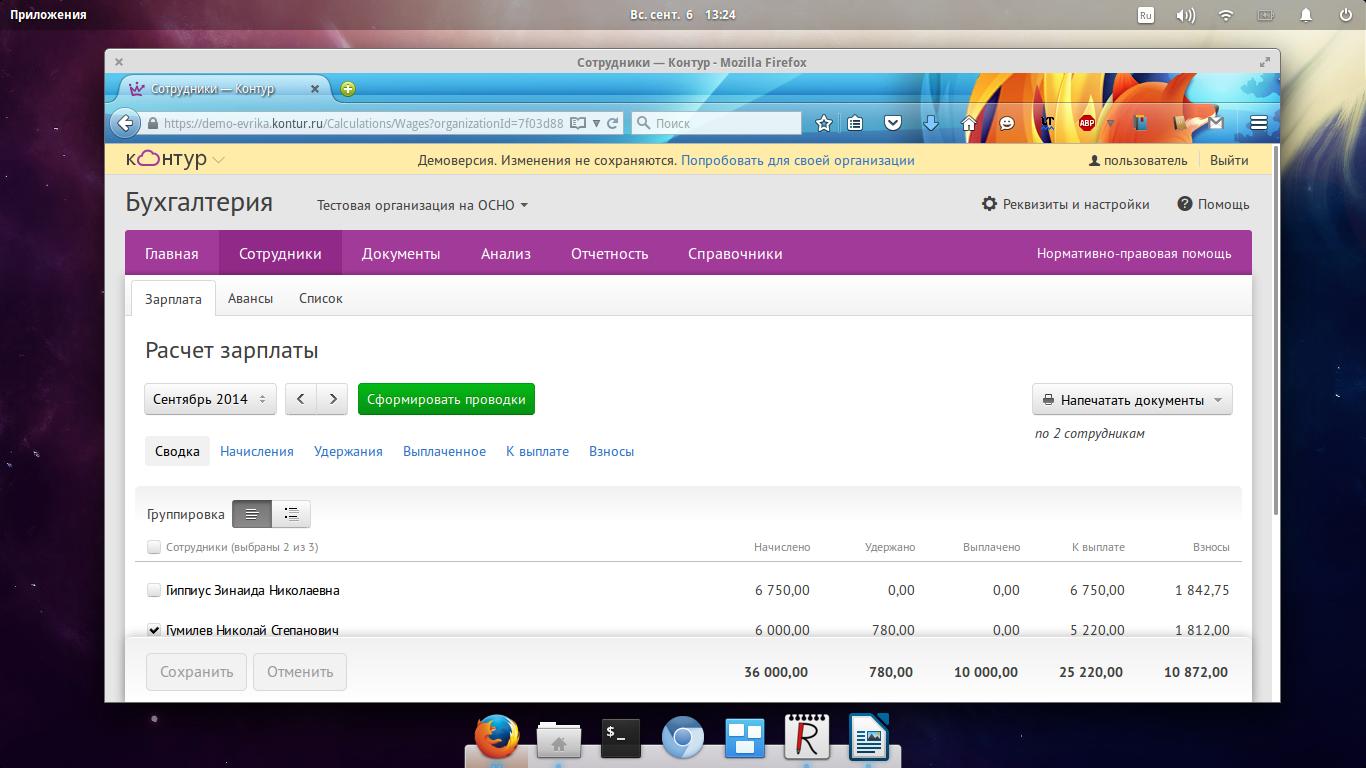 Бухгалтерский учет и электронная отчетность в Linux - 2