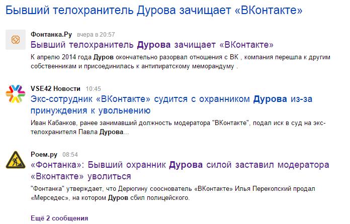 Durov Yandex News