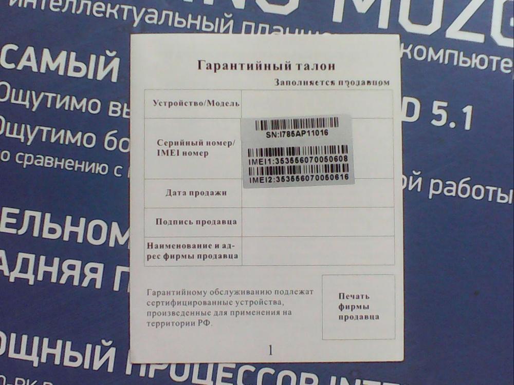 МОЗГовитый bb-mobile Techno MOZG: первый в России планшет с Intel Atom X3 и Android 5.1 - 25