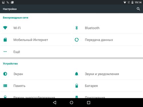 МОЗГовитый bb-mobile Techno MOZG: первый в России планшет с Intel Atom X3 и Android 5.1 - 30