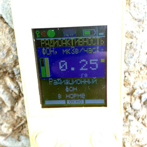 Слабая бытовая радиация - 15