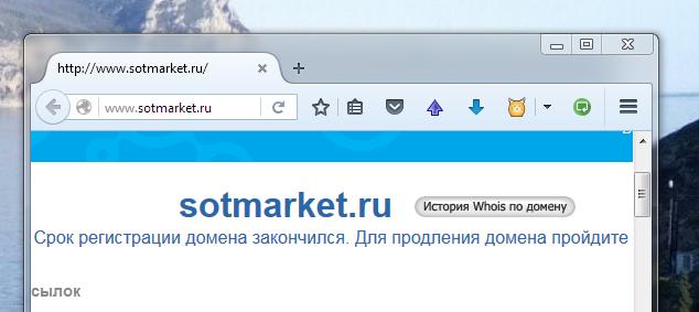 Сотмаркет не продлил домен
