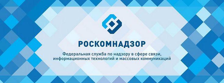 Роскомнадзор в данный момент проводит тендер, победитель которого может получить болеее 100 млн рублей на создание автоматизированной системы контроля