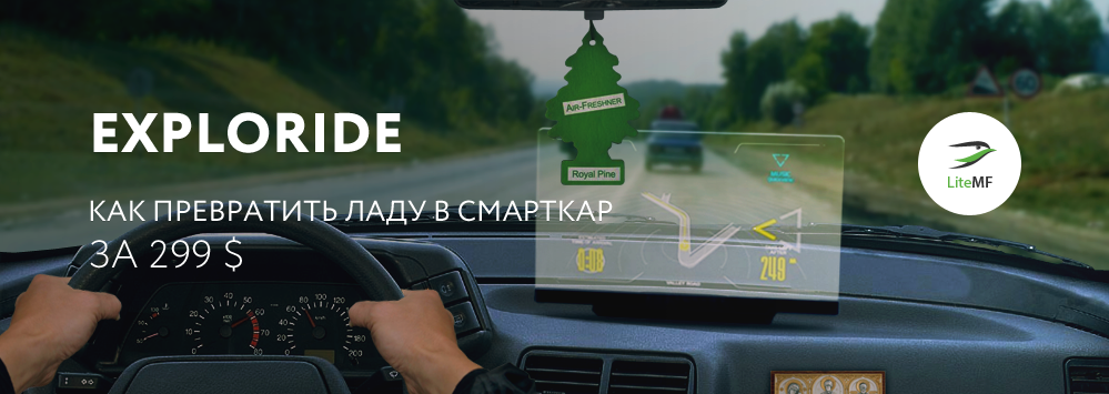 Exploride — как превратить Lada в смарткар за $299 - 1