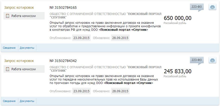 screenshot-zakupki.gov.ru 2015-09-28 18-44-58
