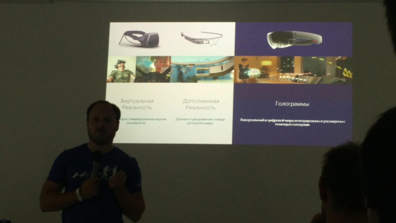 Репортаж с mixAR2015: Технологии AR&VR - 20