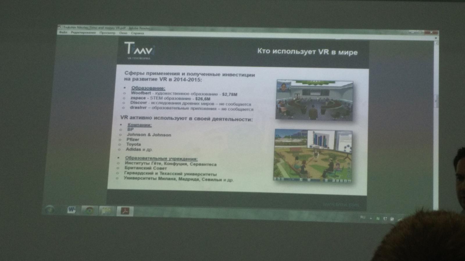 Репортаж с mixAR2015: Технологии AR&VR - 51